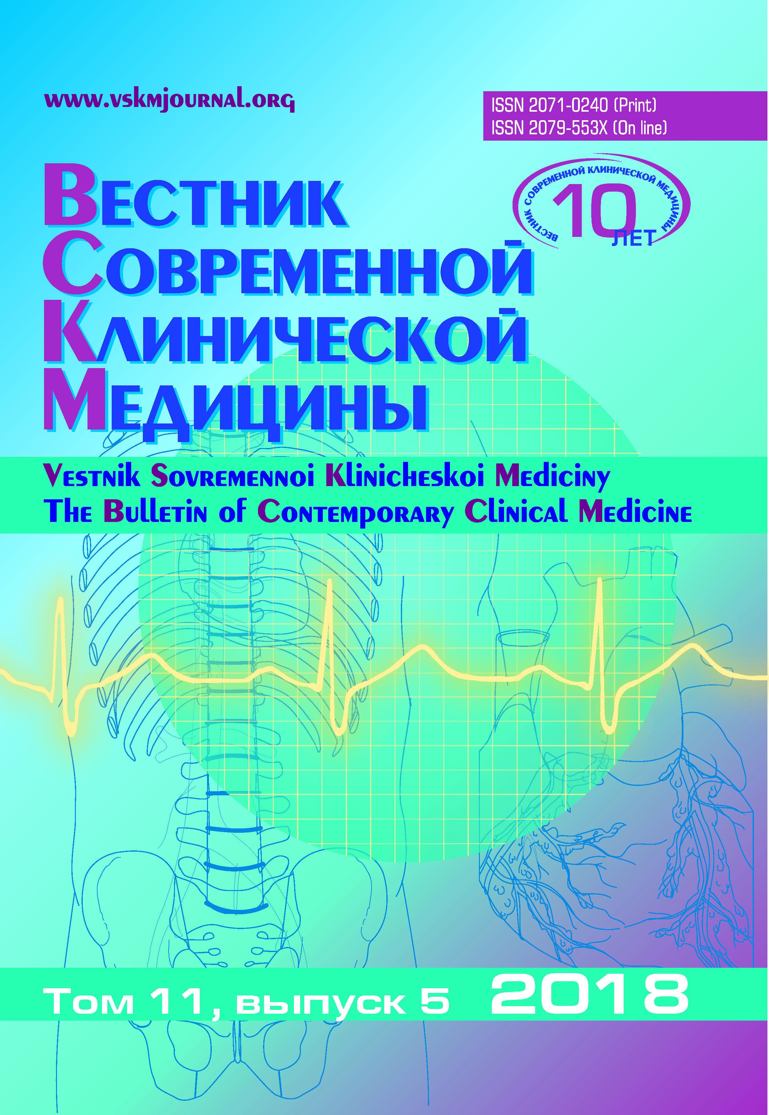 Vol  11 Issue 5 (2018) - Vestnik Sovremennoi Klinicheskoi Mediciny