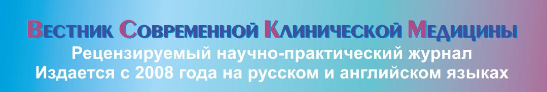 Vestnik Sovremennoi Klinicheskoi Mediciny